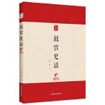图说老北京――故宫史话(彩图版)