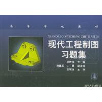 【旧书二手书8成新】现代工程制图习题集 杨胜强 清华大学出版社 9787302094296