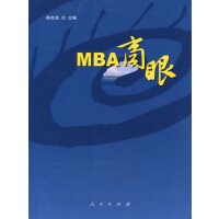 MBA商眼