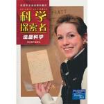 [二手旧书9成新]科学探索者:法庭科学,(美)科克罗夫特,张幼芳,浙江教育出版社, 9787533887179