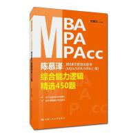 �慕��2018年管理��考(MBA MPA MPAcc等)�C合能力��精�x450�慕�� 著中��人民大�W出版社978730