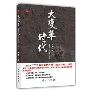 1895-1915年的中国:大变革时代(社科院研究员、著名学者马勇全面解读1895-1915年间的中国变革史,探讨历史中变与不变的本质和内涵,从旧路中寻出改革的答案)