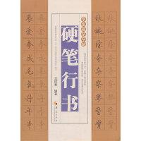 学生规范字帖・硬笔行书(根据教育部2013年《中小学书法教育指导纲要》编写