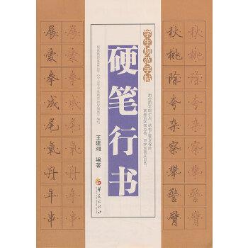 学生规范字帖·硬笔行书(根据教育部2013年《中小学书法教育指导纲要》编写