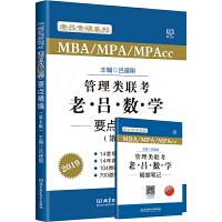 MBA MPA MPAcc联考教材老吕2019MBA/MPA/MPAcc 管理类联考 综合能力 老吕数学要点精编 第4
