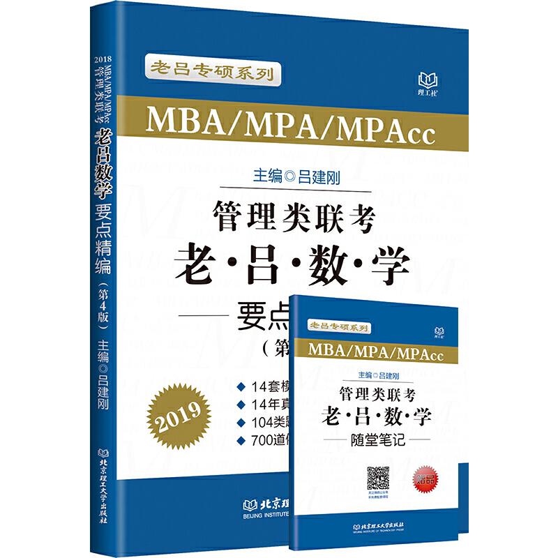 MBA MPA MPAcc联考教材老吕2019MBA/MPA/MPAcc 管理类联考 综合能力 老吕数学要点精编 第4版 可搭配英语二 199管理类联考 赠品1:扫描微信公众号,享8大增值。 赠品2:微信、微博全程答疑:新浪微博@吕建刚老湿-MBA-MPAcc;微信:laolvdashi  laolvky 赠品3:扫描封底二维码,听免费直播课。
