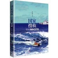 送书签xe~国家搜救:寻找MH370 9787500861973 于宛尼 工人出版社