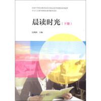 【二手书8成新】晨读时光(下册 史晓鹤 高等教育出版社