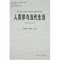【二手书8成新】人类学高级论坛:人类学与当活 罗康隆 等 黑龙江人民出版社