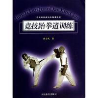 【旧书二手书8成新】竞技跆拳道训练 曾于久 9787500945369 人民体育出版社【正版现货速发】