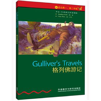 书虫·牛津英汉双语读物:格列佛游记(4级下 适合高一、高二年级)