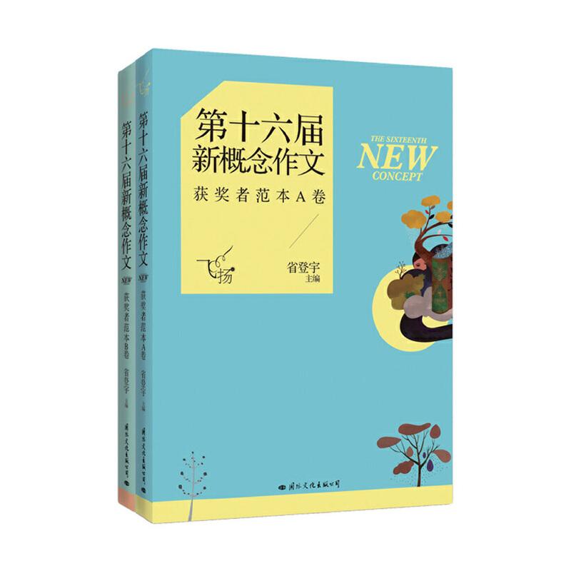 飞扬:第十六届新概念作文获奖者范本(全两册)