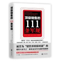 顶级销售的111条军规(世界500强企业争相运用的销售法则)