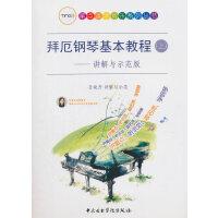 拜厄钢琴基本教程(上)讲解与示范版
