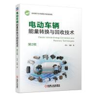电动车辆能量转换与回收技术(第2版)/新能源汽车关键技术研发系李永机械工业出版社9787111673002 RT全新图书