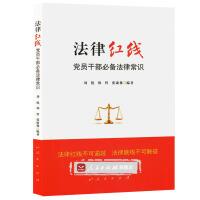 【人民出版社】法律红线――党员干部必备法律常识