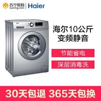 【苏宁易购】Haier/海尔洗衣机EG10012B29S 10公斤变频滚筒洗衣机 家用节能