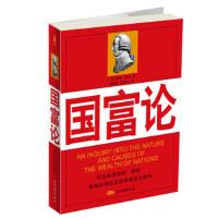 【二手书8成新】国富论 [英] 亚当・斯密,孙善春,李春长 9787807590583