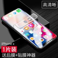 苹果x钢化膜iphoneX水凝膜iphoneXMax全屏覆盖iphone xr超薄苹果XS包边手机前 苹果x/xs 水凝