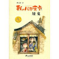 8.矮鬼 我的�鹤悠た� 曹文�作品