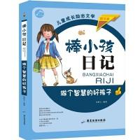 棒小孩日记:做个智慧的好孩子 图文版