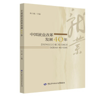 中国就业改革发展40年