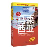 马来西亚-杜蒙・阅途旅游指南圣经