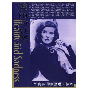 美丽与哀愁:一个真实的揩瑟琳・赫本