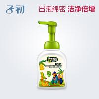 子初奶瓶清洗剂 婴儿果蔬清洁液宝宝洗洁精儿童水果清洁剂250ml