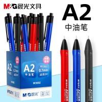 晨光文具 圆珠笔按压式学生专用a2中油笔黑红蓝色针管头办公商务用笔原子笔老师用0.7mm油笔水感顺滑