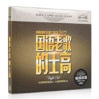 正版汽车载cd碟片经典老歌劲爆中文DJ舞曲的士高cd光盘黑胶唱片