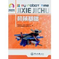 机器人教育普及丛书.机械基础