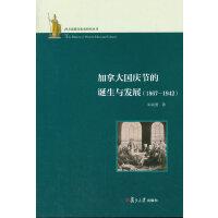 西方思想文化史研究丛书:加拿大国庆节的诞生与发展(1867-1942)