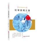 科学探索丛书――化学发现之旅(全彩图解版)