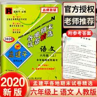 【预售2021秋新版】孟建平六年级上册语文各地期末试卷精选部编人教版