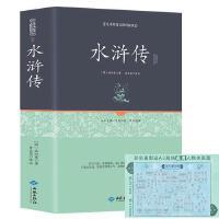 大16开(送人物关系图)精装水浒传原著正版初中学生版原版120回