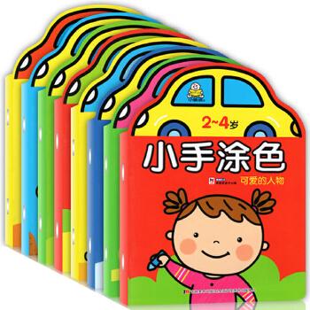 益智游戏启蒙早教认知绘画书籍 颜色形状交通线条人物动物创意情景