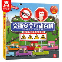 乐乐趣互动游戏书 交通安全互动百科 儿童安全教育图书 培养安全出行好习惯 科普阅读书籍 0-3-6岁幼儿安全互动游戏书