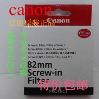 相机UV滤镜 6D 5D24-70 70-200 16-35 17-40 24-105镜头配件 佳能原装多层镀绿膜UV