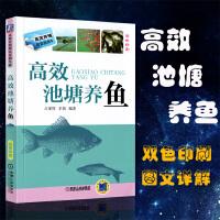 机械:高效池塘养鱼
