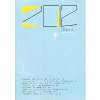 2012青春文学