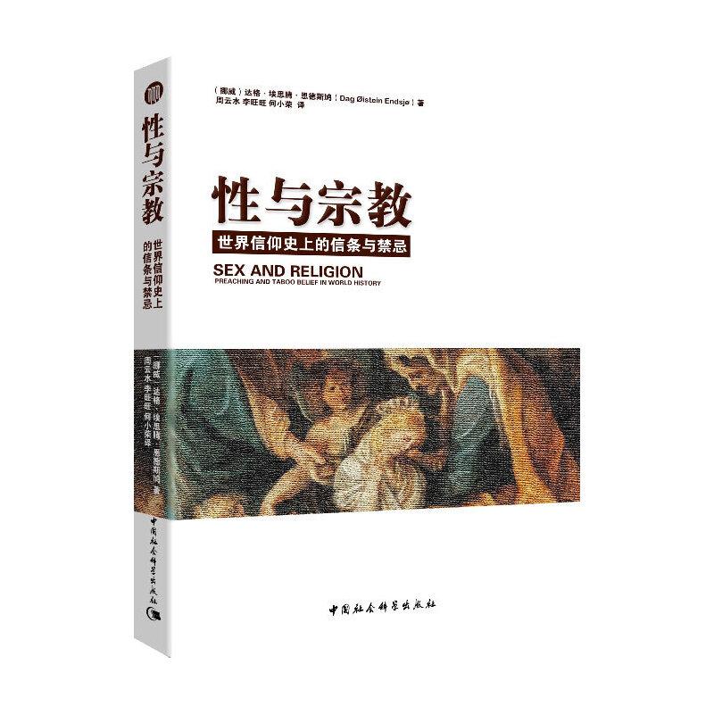 性与宗教——世界信仰史上的信条与禁忌