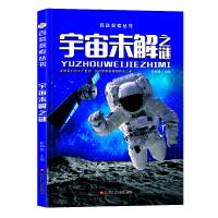 16开百科探索丛书(3190461A00)宇宙未解之谜