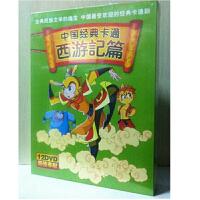 中国经典卡通 西游记篇 12DVD 古典文学经典著作