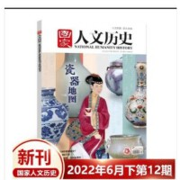 【2021年3月下6期】国家人文历史杂志 2021年3月15 3月下 第6期总第270期 打卡红色博物馆 历史文化期刊