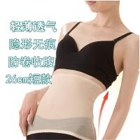 短款收腹带束腰带腰封腰夹隐形无痕塑身衣夏季超薄束腹带产后 肤色