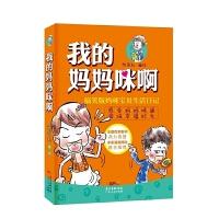 我的妈妈咪啊:搞笑版妈咪宝贝生活日记(漫画)陈国和 有趣漫画书籍 广东人民出版