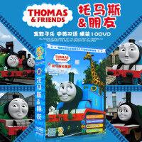 托马斯和他的朋友 高清动画片光盘 10DVD卡通碟片 中英文双语