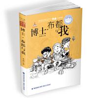 台湾儿童文学馆・李潼成长小说――博士・布都与我