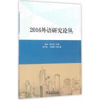 外语研究论丛(2016)